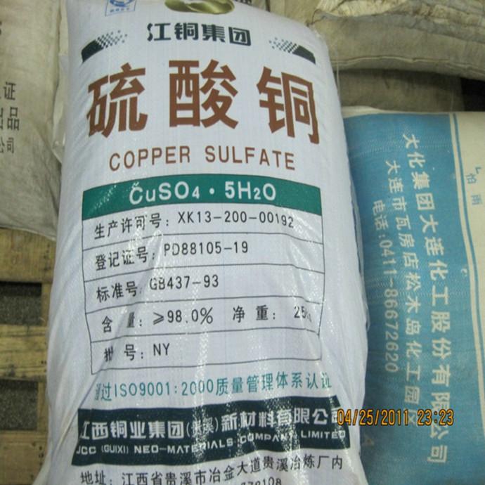 硫酸銅,電鍍級硫酸銅,水處理硫酸銅,工業級硫酸銅