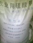倾销硫酸钾——专业硫酸钾市场价格情况