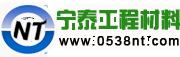 泰安宁泰工 不可能程材料有限公司