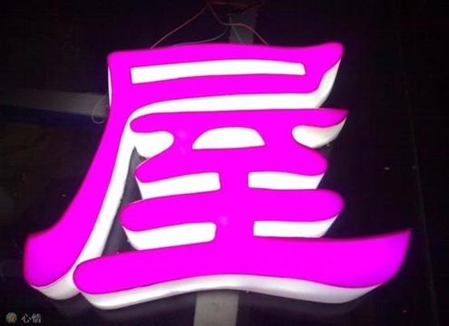 优质昆明发光字由昆明市地区提供