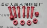 东莞烤漆螺丝-永利烤漆公司_专业的烤漆螺丝提供商