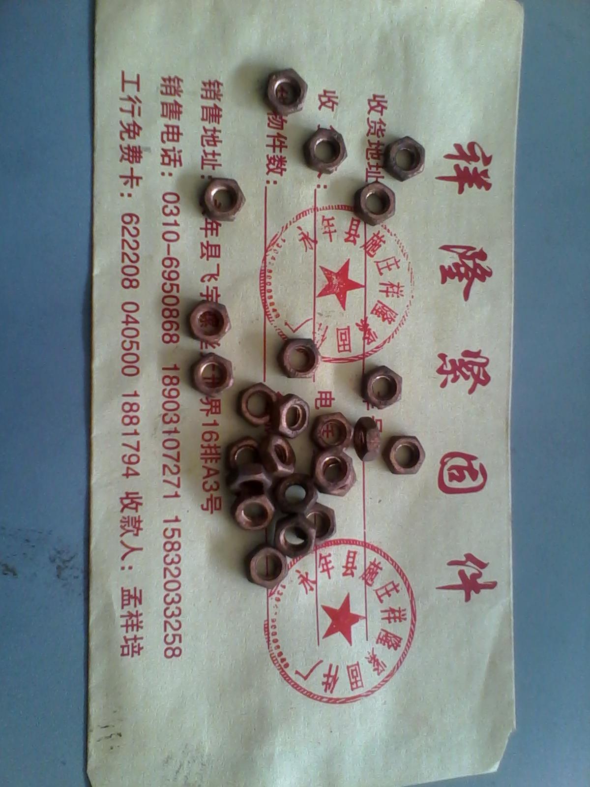 紫铜螺栓、紫铜螺母、黄铜螺丝、厂家生产销售