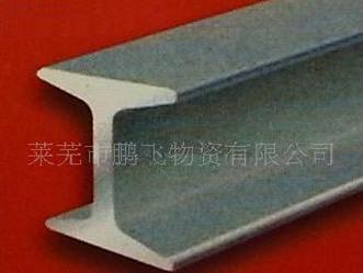 要买优质的工字钢就来鹏飞物资公司_便宜的工型钢