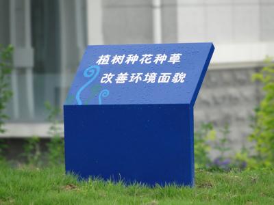 厦门校园导向系统 户内外标识牌设计 制作 安装