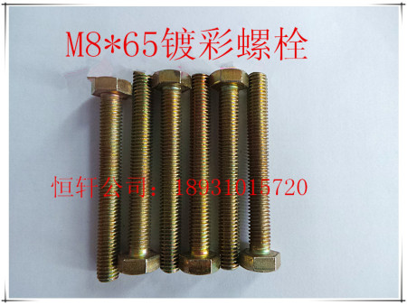 国标4.8级镀彩螺栓