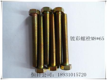 4.8级国标渡彩螺栓