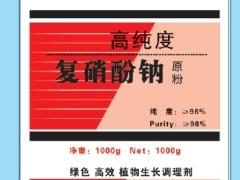 供应复硝酚钠——大量供应优惠的复硝酚钠