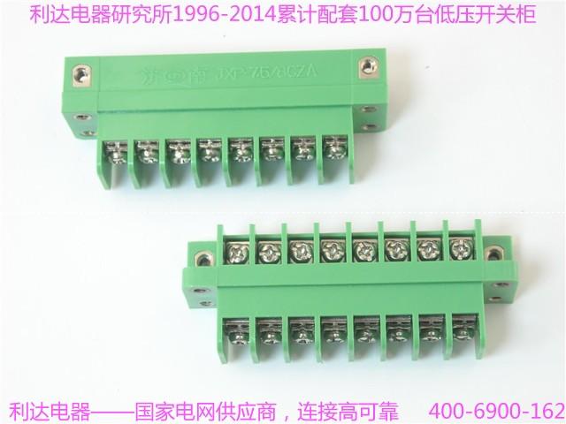 栅栏式接线端子排哪家好/栅栏式接线端子排报价/栅栏