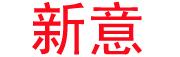 冀州市新意复合材料有限公司