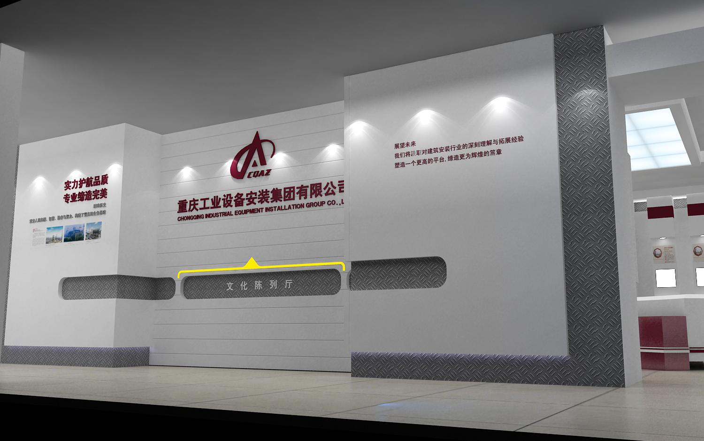 重庆陈列室,陈列厅,荣誉厅(室)设计制作施工