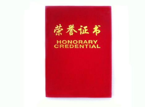 荣誉证书厂家定做价格毕业证书学生证奖牌奖杯定做厂家价格