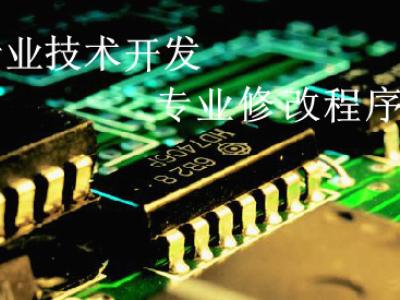 游戏机程序设计,游戏机程序修改,游戏机维修升级,游戏机零配件开发 万时兴电脑