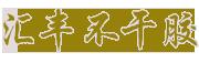 青州市汇丰不干胶材料厂
