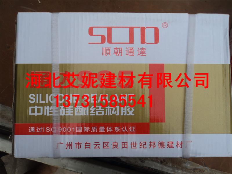 中性结构胶 【厂家直销】邢台销量好的中性硅酮结构胶