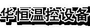 青州市华恒温控设备厂