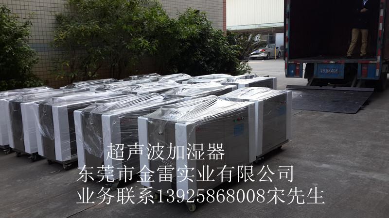 供应工业超声波加湿机