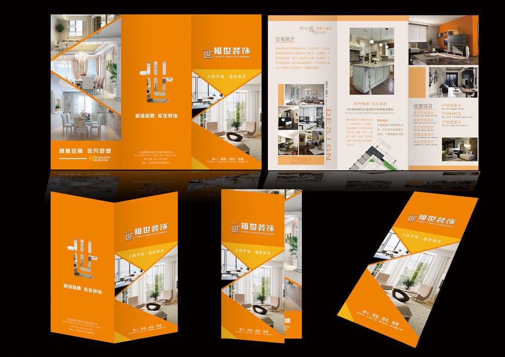 三折页宣传册设计图片