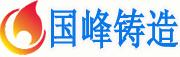 山东聊城国峰铸造厂