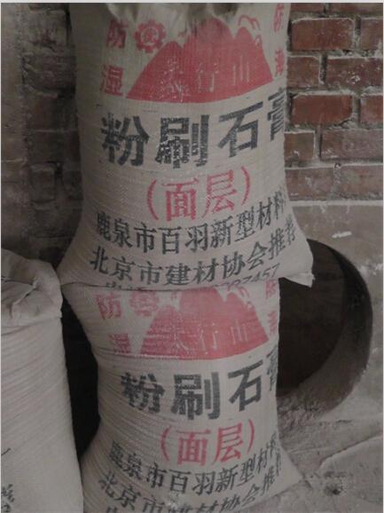 为您推荐百羽新型建筑材料厂品质好的粉刷石膏-宜春粉刷石膏批发厂家