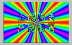福建出色的激光防伪标签厂家-防伪标签激光防伪标签