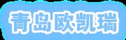 青岛欧凯瑞工业设备有限公司