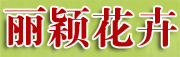 山东青州丽颖花卉苗木基地