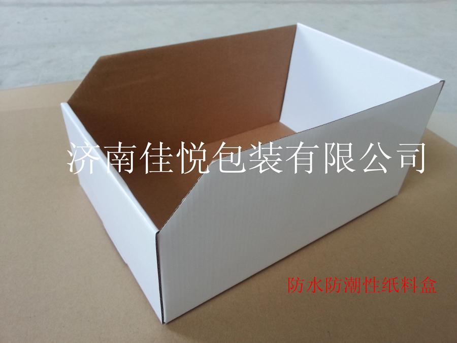 高防水纸料盒
