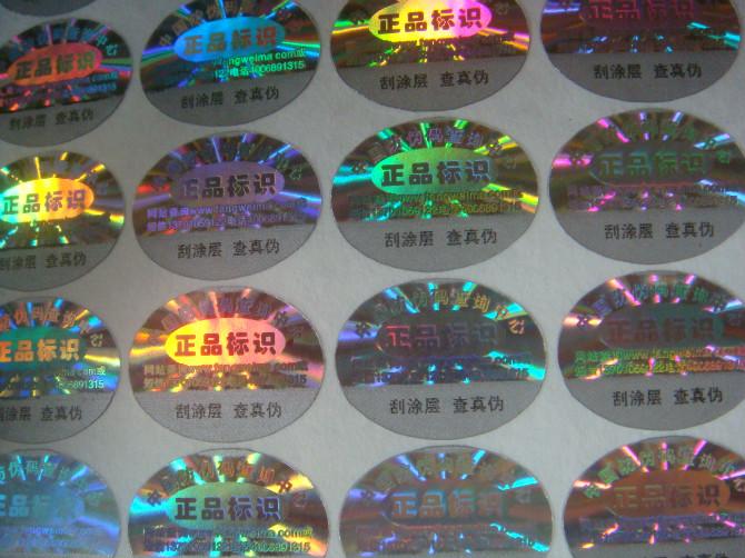 激光刮开式防伪标签——厦门防伪