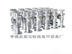 铸铁自吸空气喷射器,蓝宝射流真空厂提供专业的脱硫喷射器psc-30型