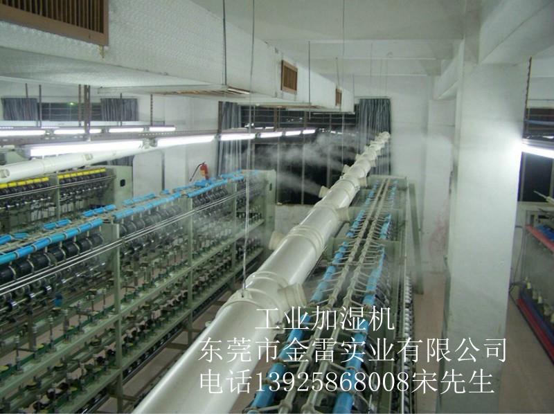 广东工业加湿机供应商-东莞市金雷实业有限公司