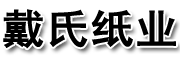 青州市戴氏纸制品厂