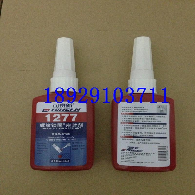 广东天山可赛新1277螺纹胶 ,TS1277厌氧胶水
