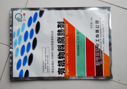 专业供应冲施肥包装袋|潍坊高档冲施肥包装袋