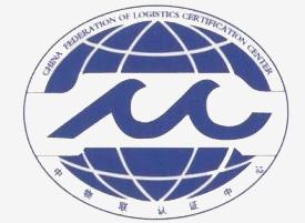 北京中物联联合认证中心