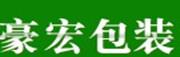 東莞市橫瀝豪宏包裝制品廠