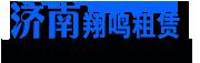 济南翔鸣租赁有限公司