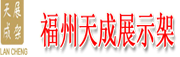 福州天成展示架廠