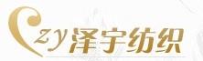 潍坊泽宇纺织有限公司