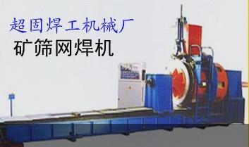河北矿筛网机规格标准,网上报价