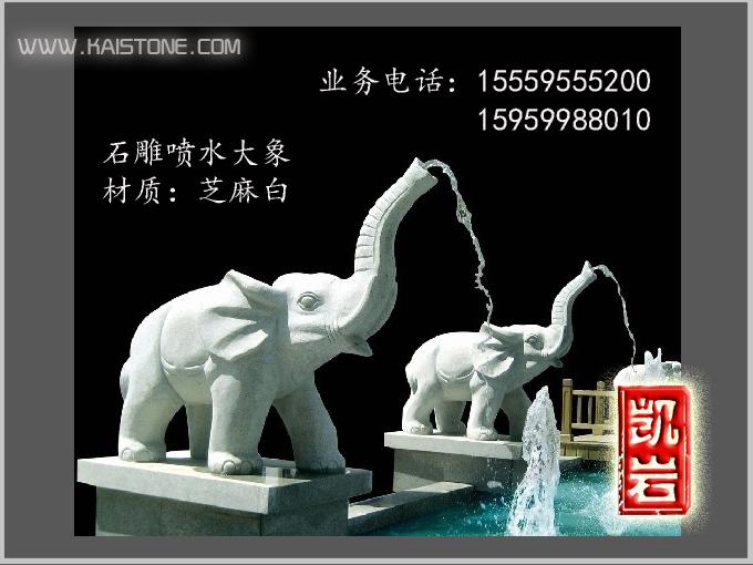 喷水池雕塑 动物雕塑 |动物系列-泉州凯岩石业有限