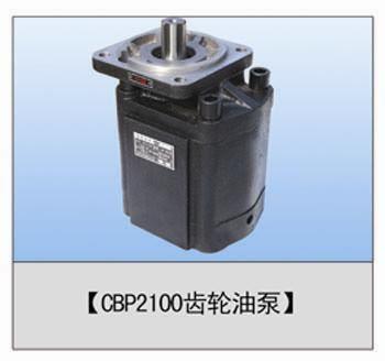 CBP2100齿轮油泵