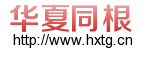 漳州華夏同根文化藝術交流中心