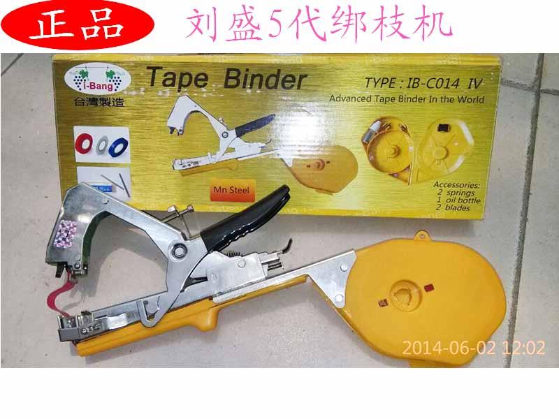 台湾进口刘盛5代绑枝机