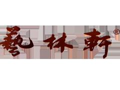 泉州鲤城艺林轩文化用品销售有限公司
