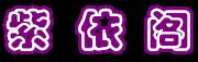 芝罘區紫依閣服裝店
