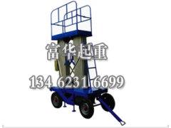 河南富华起重设备液压升降平台供货商_液压升降平台生产商