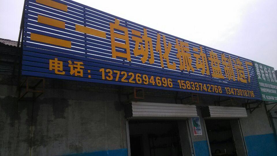 【三一】邢台振动盘制造厂家#优质振动盘