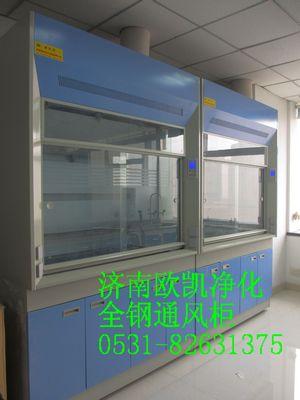 济南实验室通风柜