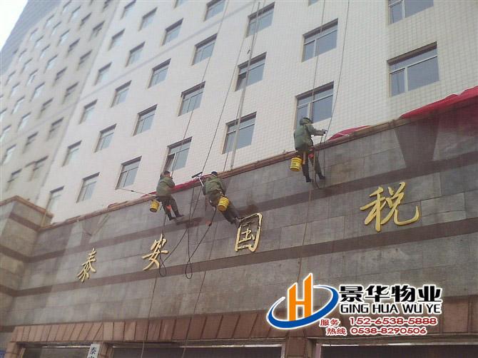 泰安国税局办公楼外墙清洗