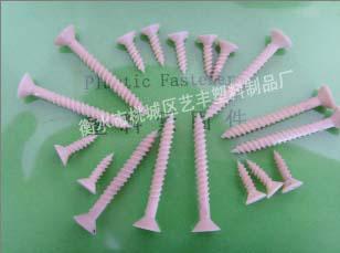 塑料螺丝专业供应商|崇文塑料螺丝
